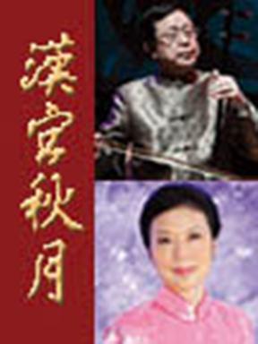 汉宫秋月-王国潼、王憓二胡音乐会
