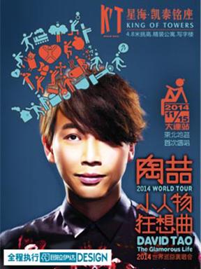 """2014 陶喆""""小人物""""狂想曲世界巡演 大连站"""