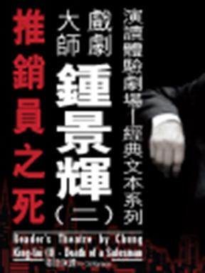 """""""演读体验剧场-经典文本系列""""戏剧大师锺景辉第二讲《推销员之死》(加场)"""