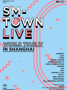 SMTOWN LIVE WORLD TOUR IV IN SHANGHAI