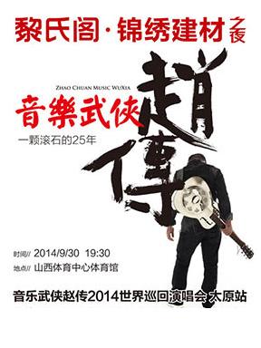 音乐武侠2014赵传巡回演唱会太原站