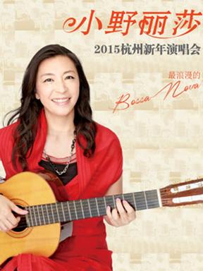 小野丽莎2015杭州新年演唱会