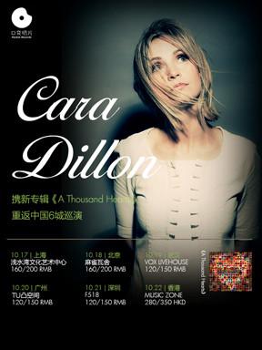 口袋音乐爱尔兰民谣歌手Cara Dillon2014年中国巡演北京站
