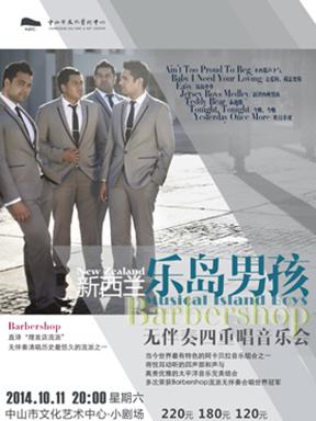 新西兰乐岛男孩无伴奏四重唱音乐会
