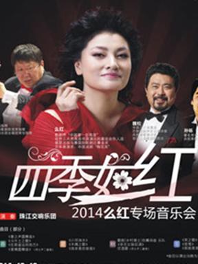 四季如红——2014年么红专场音乐会