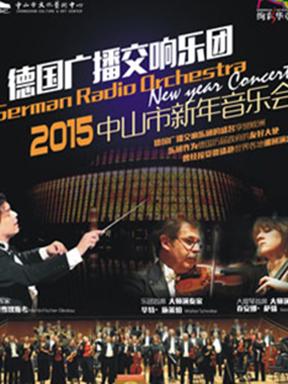 2015年中山市新年音乐会—德国广播交响乐团音乐会