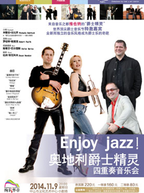 Enjoy jazz!奥地利爵士精灵四重奏音乐会