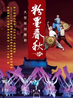 邯郸演出—大型原创舞剧《粉墨春秋》