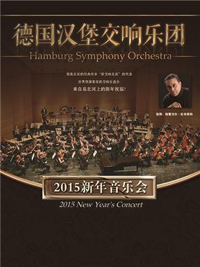 德国汉堡交响乐团·2015新年音乐会
