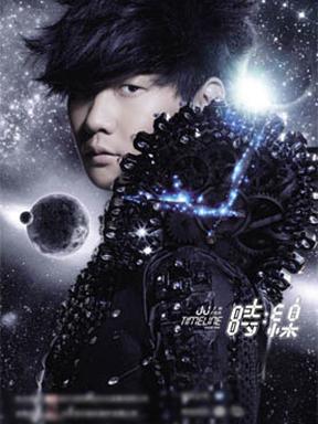 林俊杰 时线 Time Line World 世界巡回演唱会 青岛站
