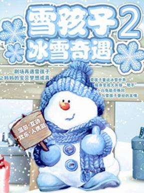 温馨·互动·欢乐·人偶剧《雪孩子2·冰雪奇遇》