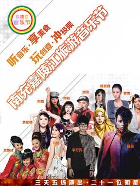 2014南充嘉陵江旅游音乐节