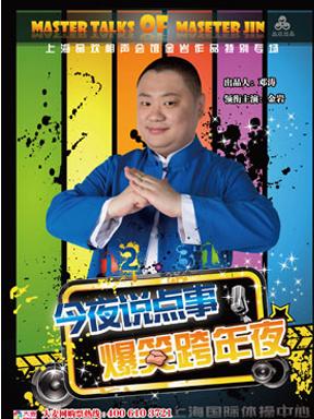 今夜说点事之爆笑跨年夜—上海品欢相声会馆金岩作品特别专场