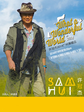 许冠杰世界多美好 What a Wonderful World Concert 2014