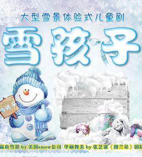 大型雪景体验式儿童剧《雪孩子》