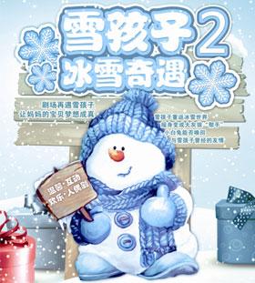 大型雪景体验式儿童剧《雪孩子2·冰雪奇遇》