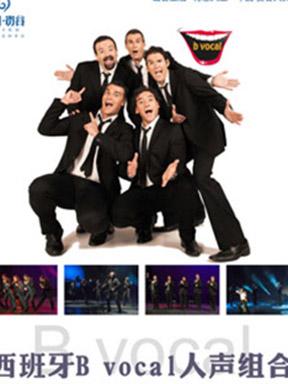 《西班牙 B Vocal 奇妙人声组合专场音乐会》泉州站