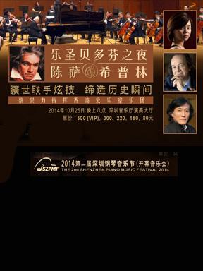 2014第二届深圳钢琴音乐节开幕音乐会——乐圣贝多芬之夜