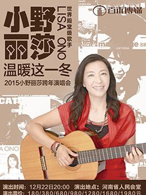 小野丽莎2015跨年演唱会
