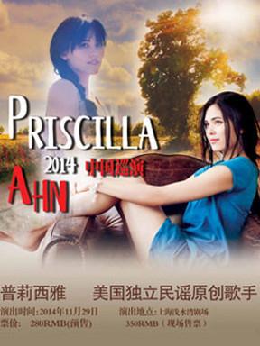 美国普莉西雅Priscilla Ahn 2014年中国巡演