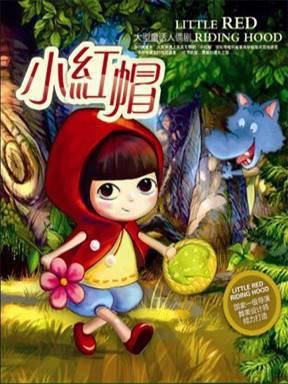大型童话人偶木偶剧《小红帽》长春站