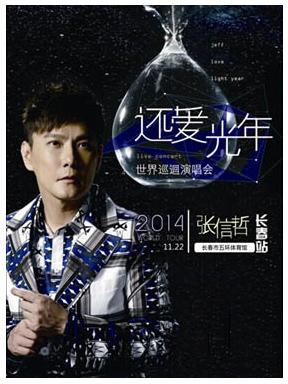 2014张信哲《还爱·光年》世界巡回演唱会长春站