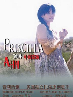 美国普莉西雅Priscilla Ahn 2014年中国巡演 北京站