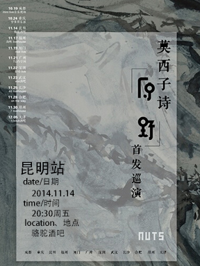 莫西子诗首张专辑[原野]首发巡演 昆明站