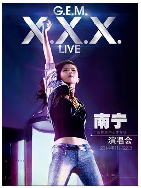 邓紫棋 G.E.M.X.X.X. LIVE 世界巡回演唱会-南宁站