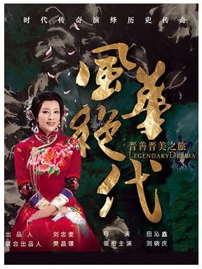 话剧《风华绝代》2014世界巡演 太原站