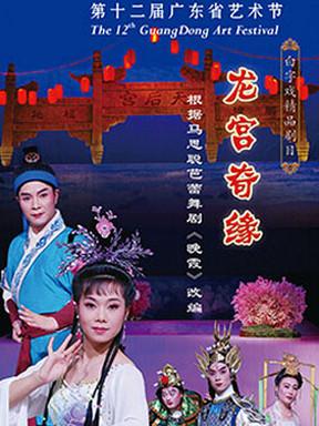 第十二届广东省艺术节白字戏《龙宫奇缘》