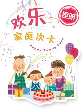 欢乐家庭次卡Happy Family Card