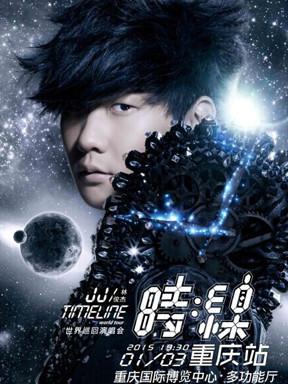 林俊杰—时线Time Line 世界巡回演唱会•重庆站