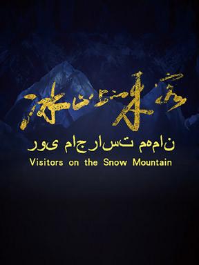 第六届戏剧奥林匹克:国家大剧院原创歌剧《冰山上的来客》