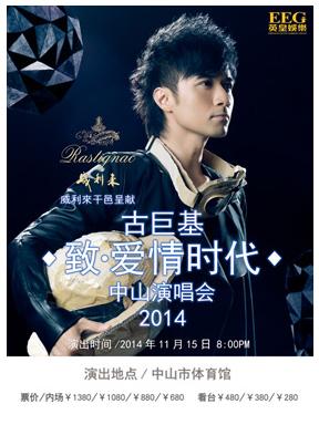 2014古巨基 致爱情时代 中山演唱会