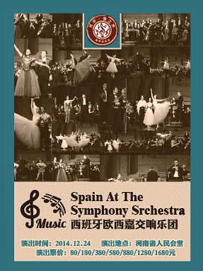 百禾春之声之西班牙欧西嘉交响乐团-2015新年音乐会