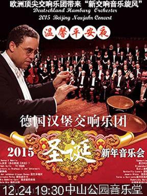 温馨平安夜——德国汉堡交响乐团2015圣诞新年音乐会