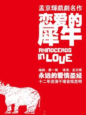 《恋爱的犀牛》高校巡演太原站