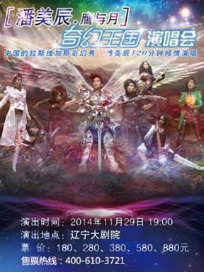 《潘美辰—鹰与月 奇幻王国演唱会》