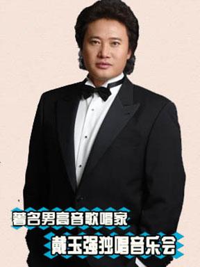 """著名男高音歌唱家戴玉强—携手未来""""剧""""星音乐会"""