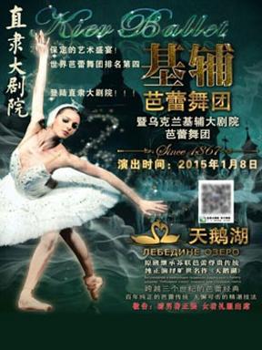 保定演出—乌克兰基辅大剧院芭蕾舞团《天鹅湖》