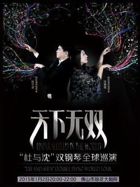 """天下无双""""杜与沈""""双钢琴全球巡演佛山站"""