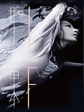 2015田馥甄「如果IF」巡回演唱会—上海站