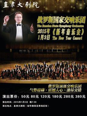 保定演出—俄罗斯国家交响乐团2015年《新年音乐会》