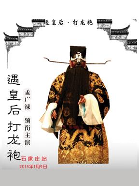 孟广禄领衔主演京剧《遇皇后·打龙袍》