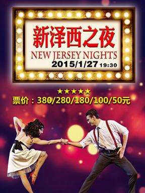 音乐剧《新泽西之夜New Jersey Nights》