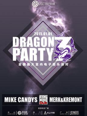 2015音乐节嘉年华-Dragon Party 3