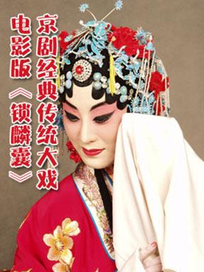 京剧经典传统大戏电影版《锁麟囊》