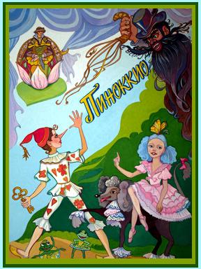 乌克兰少儿芭蕾《匹诺曹历险记》