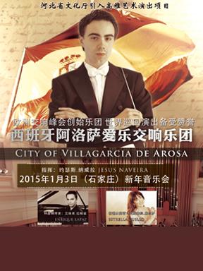 西班牙阿洛萨交响乐团2015(石家庄)新年音乐会
